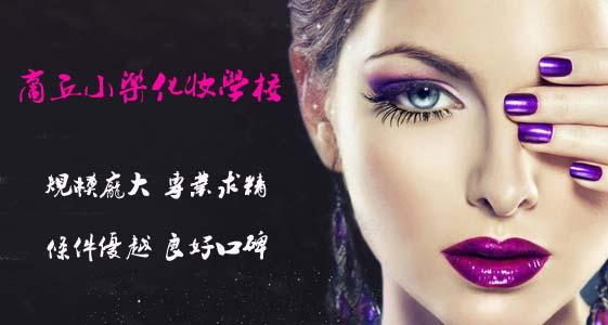 商丘小乐化妆 创建中国一流的美学教育机构